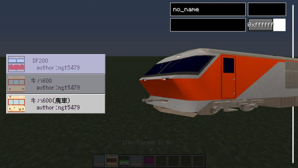 Real Train Mod for Minecraft